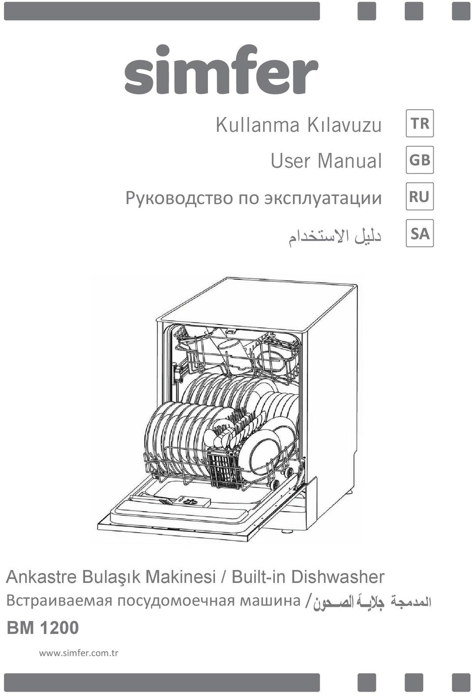 Makinesi / Built-in Dishwasher Встраиваемая