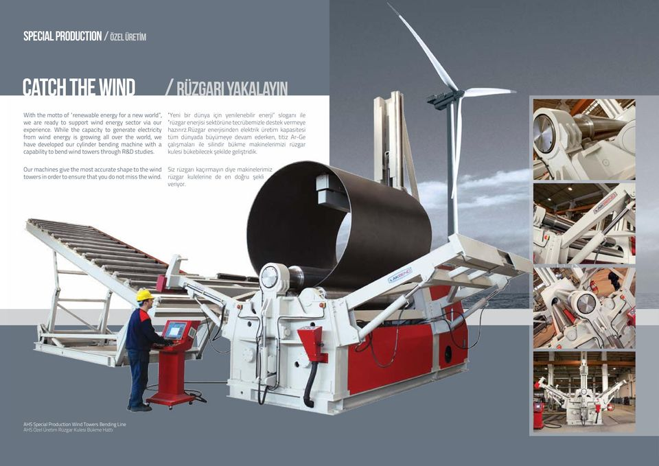 Our machines give the most accurate shape to the wind towers in order to ensure that you do not miss the wind.