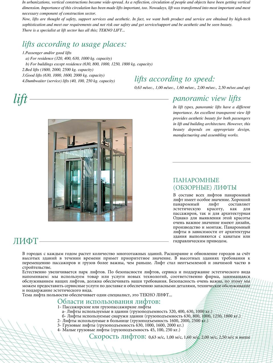 Now, lifts are thought of safety, support services and aesthetic.